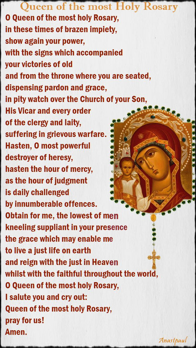 prayer to the queen of the most holy rosary - 7 oct 2017